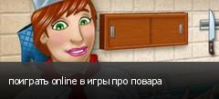 поиграть online в игры про повара