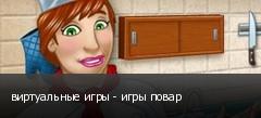 виртуальные игры - игры повар