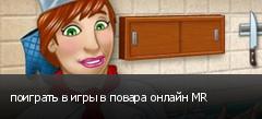 поиграть в игры в повара онлайн MR