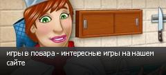 игры в повара - интересные игры на нашем сайте