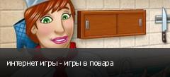 интернет игры - игры в повара
