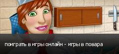 поиграть в игры онлайн - игры в повара