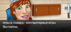 игры в повара - компьютерные игры бесплатно