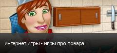интернет игры - игры про повара