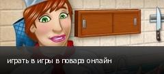 играть в игры в повара онлайн