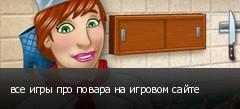все игры про повара на игровом сайте