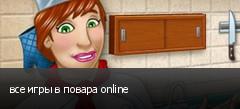 все игры в повара online