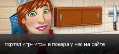 портал игр- игры в повара у нас на сайте