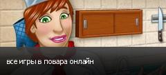 все игры в повара онлайн
