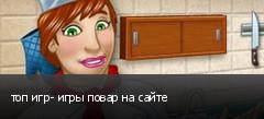 топ игр- игры повар на сайте