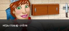 игры повар online