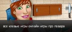 все клевые игры онлайн игры про повара