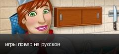 игры повар на русском