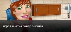 играй в игры повар онлайн
