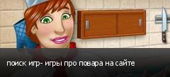 поиск игр- игры про повара на сайте