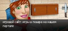 игровой сайт- игры в повара на нашем портале