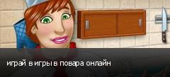играй в игры в повара онлайн