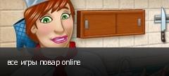 все игры повар online