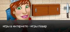 игры в интернете - игры повар