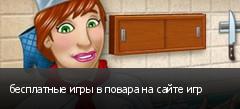 бесплатные игры в повара на сайте игр