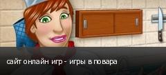сайт онлайн игр - игры в повара