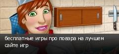 бесплатные игры про повара на лучшем сайте игр