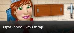 играть online - игры повар