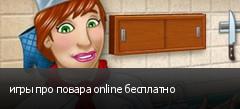 игры про повара online бесплатно
