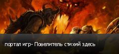 портал игр- Повелитель стихий здесь