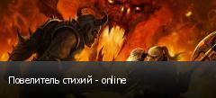 Повелитель стихий - online