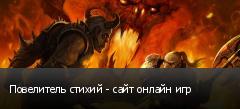 Повелитель стихий - сайт онлайн игр