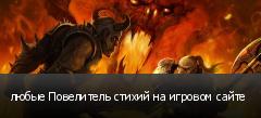 любые Повелитель стихий на игровом сайте