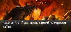 каталог игр- Повелитель стихий на игровом сайте