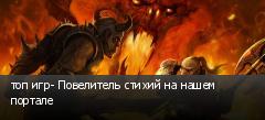 топ игр- Повелитель стихий на нашем портале