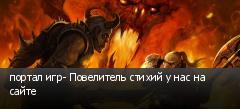 портал игр- Повелитель стихий у нас на сайте