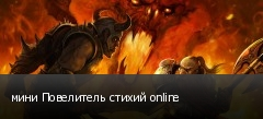 мини Повелитель стихий online