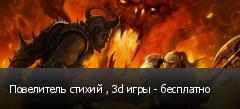 Повелитель стихий , 3d игры - бесплатно