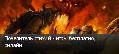 Повелитель стихий - игры бесплатно, онлайн