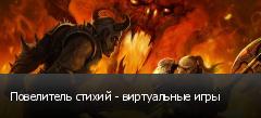 Повелитель стихий - виртуальные игры