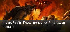 игровой сайт- Повелитель стихий на нашем портале