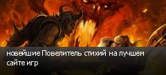 новейшие Повелитель стихий на лучшем сайте игр