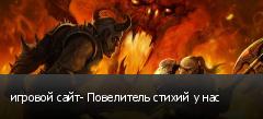 игровой сайт- Повелитель стихий у нас