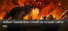 любые Повелитель стихий на лучшем сайте игр