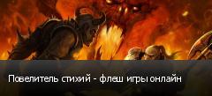 Повелитель стихий - флеш игры онлайн