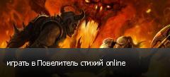 играть в Повелитель стихий online