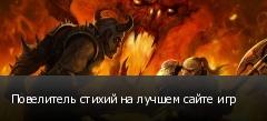 Повелитель стихий на лучшем сайте игр