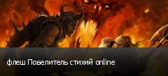 флеш Повелитель стихий online