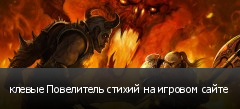 клевые Повелитель стихий на игровом сайте