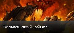 Повелитель стихий - сайт игр