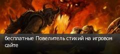 бесплатные Повелитель стихий на игровом сайте